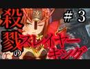 【Total War:WARHAMMER Ⅱ】殺戮のスレイヤーキング(3)【夜のお兄ちゃん実況】