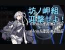 【艦これ】DD提督と艦娘の航海日誌 Part152【20梅雨夏イベE-2-2甲】