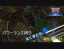 地球防衛軍5 パワーランス縛りえくすとら DLC1-11