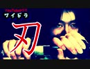 【チャンバラ動画】「刃」【殺陣ショートムービー】
