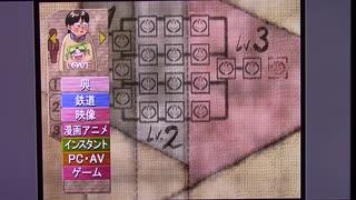 【実況・ファミコンナビプラス Vol.212】ザ・クイズ20000問(PlayStation2)