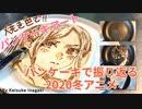 パンケーキアート〜 パンケーキで振り返る2020冬アニメ!