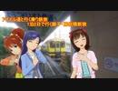 アイドル達と行く途中下車の旅 1泊2日で行く銚子・房総横断旅 part2