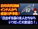 【海外の反応】 海上自衛隊 インド海軍 日印共同訓練を遂行した 日本に インドから 感謝の声が 殺到! 「日出ずる国の友人たちなら大歓迎」