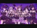 【にじさんじ切り抜き】シャニマスアイドルとの初対面【アンティーカ編Part1】