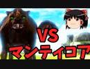 【ゆっくり実況】ファイナルソード android版 パート3