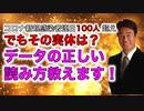 R2.7.10配信 チャイナ・ウイルス新規感染者東京で連日100人超え。しかしてその実体は?データの正しい読み方教えます。中島孝志のインテリジェンス時事放談ますます絶好調!