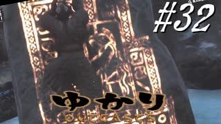 ゆかりアウトキャスト【VOICEROID実況】32