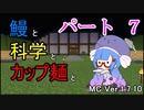 【Minecraft】鰻と科学とカップ麺と【音街ウナ実況】part7