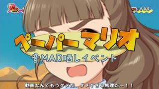 ペーパーマリオシリーズ音MAD晒しイベント