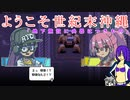 【ゆっくり実況】ニューコザ!世紀末沖縄伝!part3【Orangeblood】