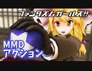 【MMDアクション】ファンタズムガールズ!!【東方MMD】