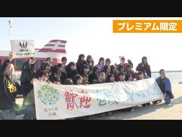 WACKオーディション合宿2019 Part3 1日目 GANG PARADE・BiS・EMPiREメンバー解説/壱岐島到着