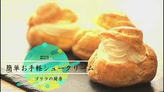 #23簡単お手軽シュークリーム