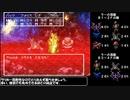 SFC版 ドラクエ3逃走禁止の旅 Part7/12