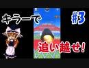 【ゆっくり実況】霊夢と妖夢と魔理沙のマリカーツアー実況!