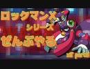 【ロックマンX8】ロックマンXシリーズ全部やる8 part3 【グラビテイト・アントニオン】