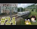 【Transport Fever 2】ゆっくり交通経営史 Part24【OVA-4】