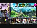 【ファイナルソード】神 ゲ ー ゼ ル ダ ソ ウ ル 3 【voiceroid実況プレイ】