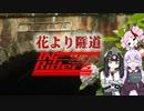 """【ゆかついな車載】INF-Riders:#5 紫陽花と""""古""""ンクリート隧道"""