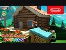 【ペーパーマリオ最新作Switch】ペーパーマリオ オリガミキング「冒険篇」「バトル篇」TVCM