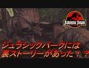 【恐竜】ジュラシックパークの裏側のお話Part1