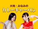 大地・みなみのカレーチャーハン 2020.07.11放送分