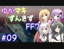 【VOICEROID実況】ゆかマキずんきずFF7 part09【インターナショナル for PC】