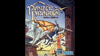 1995年03月10日 ゲーム パンツァードラグーン BGM 「メインテーマ」