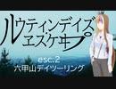 【バイク車載】ルウティンデイズ・ヱスケヰプ-esc.2-【Withギャラ子】