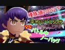【ポケモン剣盾】種族値200以下のポケモン達でダンデを倒す【ゆっくり実況】