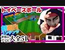 【世界のアソビ大全51】トイベースボール VS びんじょうくん