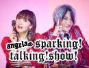 angelaのsparking!talking!show! 2020.07.11放送分