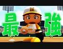 【パワプロ2020】#3 怒涛の快進撃!!これが最強1年生エースだ!!【ゆっくり実況・栄冠ナイン】