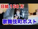 【ホスト】1日で150万稼ぐ歌舞伎町ホストの生活に潜入wwwwwwwww【1000人斬り】
