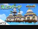 【ドラクエビルダーズ2】ゆっくり島を開拓するよ part75【PS4pro】