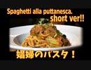 短め!ナポリ名物娼婦風パスタ「プッタネスカ」/Spaghetti alla puttanescaショートバージョン