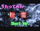 【歌ってみた】粉雪【レミオロメン/gyogyo】