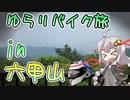 【紲星あかり車載】Act.01 ゆらりバイク旅 in 六甲山
