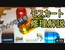 【ゆっくり解説】ガス漏れモスカート100円修理!?  ~ジャンク福袋産~