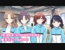 アイドルマスターシャイニーカラーズ【シャニマス】実況プレイpart303【天塵】