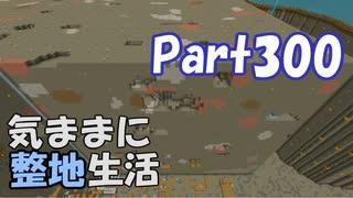 【Minecraft】気ままに整地生活Part300【