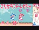 【コラボ実況】マリサランド・レガシィを勢いに任せて2人で実況プレイ part4(終)