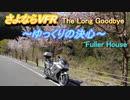 さよならVFR~ゆっくりの決心~