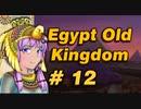 【VOICEROID実況】結月ゆかりとピラミッド Pyramid12【Egypt:Old Kingdom】
