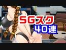 【PSO2】SGスク40連をやってみるだけ【ニコ限脱衣版】