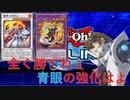 【対戦動画】100連で神引きさせて頂きます (番外編#2)【遊戯王デュエルリンクス】