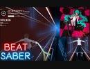 【Beatsaber】ワールドイズマイン short_ver