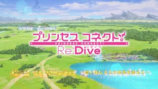 『プリンセスコネクト!Re:Dive』 「Lost Princess」(FULL) 《off vocal》inst
