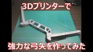 3Dプリンターで強力な弓矢を作ってみた